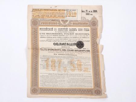 Two Russian Bonds. Late 19th Century - IB04814