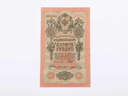 Russian Bank Note of 10 Rubles - IB06069