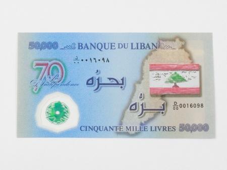 Billet Commémoratif de 50,000 Livres Libanaises - IB08904